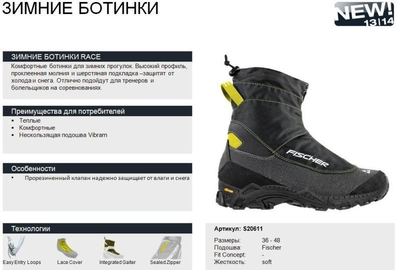 Зимние ботинки FISCHER RACE (НЕ ЛЫЖНЫЕ) Распродажа!!!